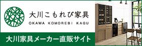 大川家具のメーカー直販サイト大川こもれび家具