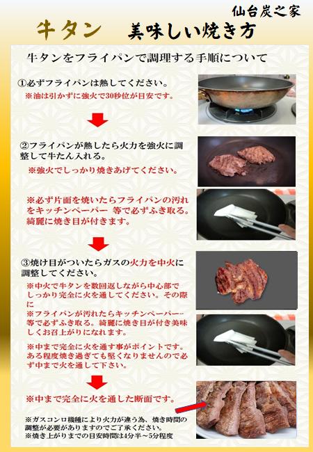 方 焼き 牛 タン