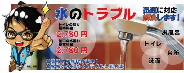埼玉県蕨市でのトイレつまり、蛇口の水漏れ水のトラブルに迅速に対応