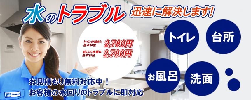 神奈川県の水のトラブルお任せください