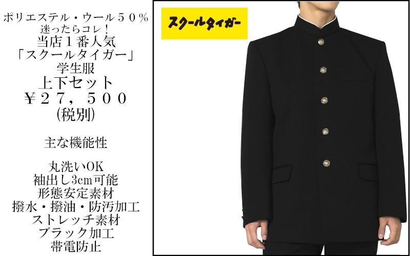 学生服|スクールタイガー|男子|スズキ繊維