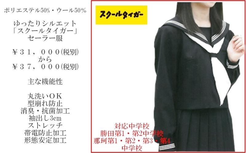 学生服|女子|セーラー服|スクールタイガー|スズキ繊維