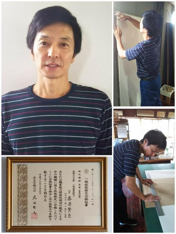 岐阜市のふすま・障子の張替え新調は藤澤表具店へ