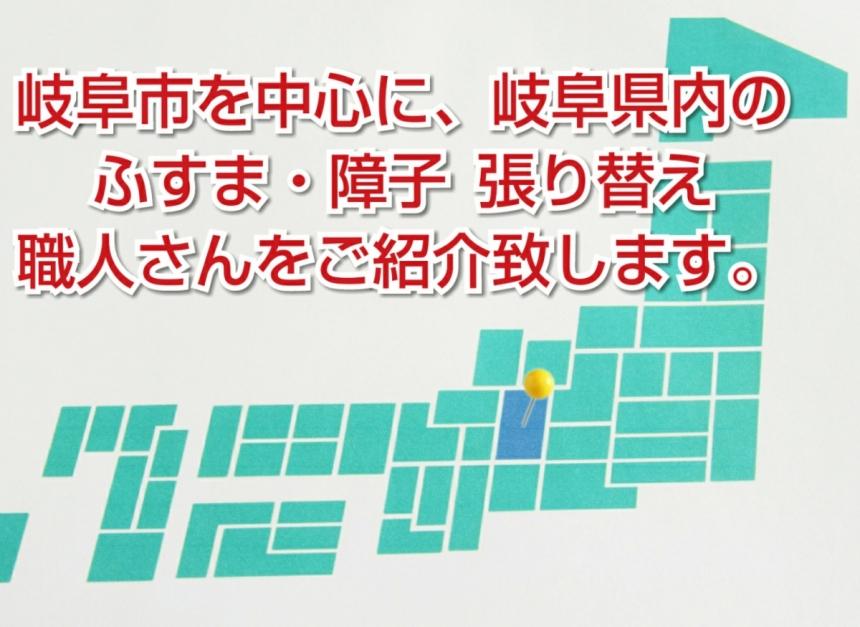 岐阜県内のふすま・障子なら水戸紙店が職人さんを紹介します