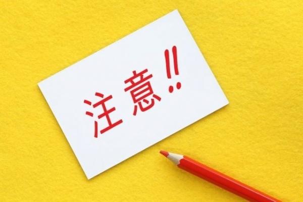 色鉛筆で書かれた注意の文字