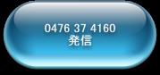 電話番号0476-374-160
