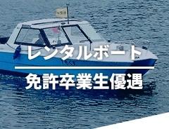 レンタルボート 免許卒業生優遇