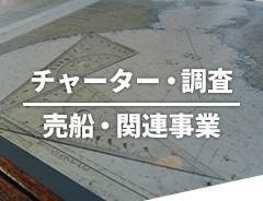 チャーター・調査 売船・関連事業