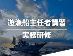 遊漁船主任者講習 実務研修