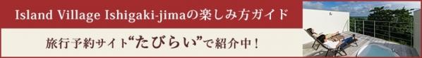 "Island Village Ishigaki-jimaの楽しみ方ガイド 旅行予約サイト""たびらい""で紹介中!"
