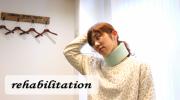 頚部のリハビリテーション