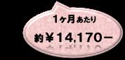 約¥14,170