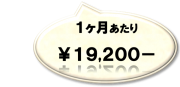 ¥19,200