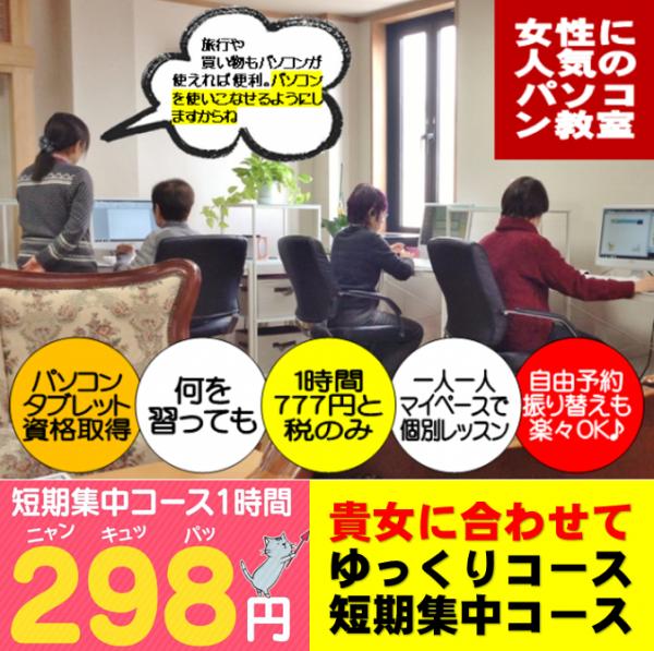 シニアパソコン教室