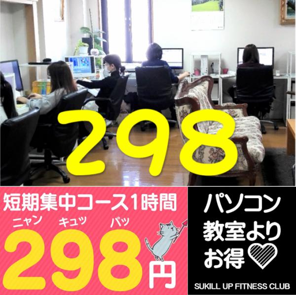パソコン教室298