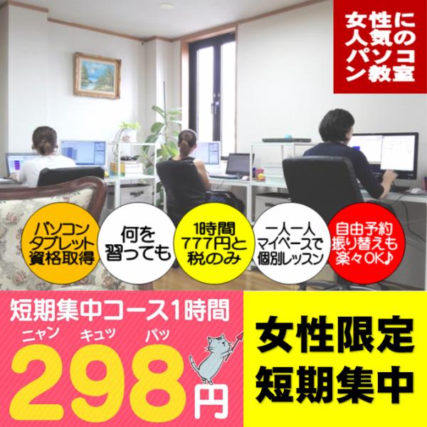 女性のパソコン教室