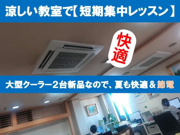 涼しいパソコン教室