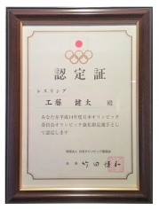 オリンピック強化指定選手の認定証です