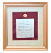 柔道整復師会会長賞の賞状の写真です