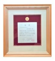 日本柔道整復師会会長賞の賞状の写真です