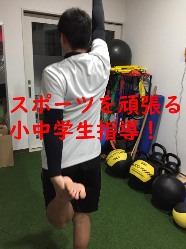 小中学生のスポーツ教室(トレーニング指導)