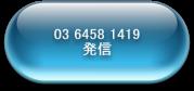 電話番号0364-581-419
